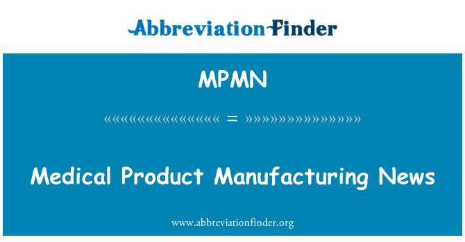 MPMN: 医疗产品制造新闻