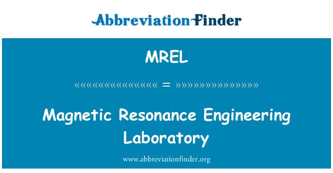 MREL: 磁共振工程实验室