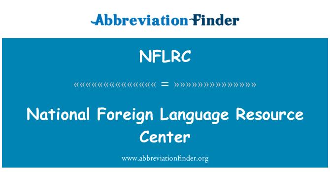 NFLRC: 全国外国语言资源中心