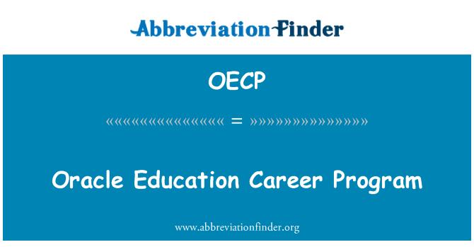 OECP: Oracle Education Career Program