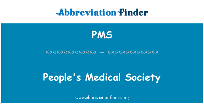 PMS: پیپلز میڈیکل سوسائٹی