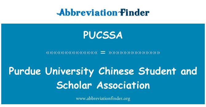 PUCSSA: Asociación de erudito y estudiante de chino de Universidad de Purdue