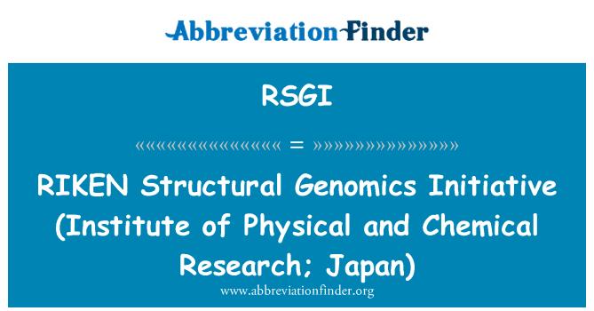 RSGI: 理研结构基因组学研究倡议 (学院的物理和化学的研究 ;日本)