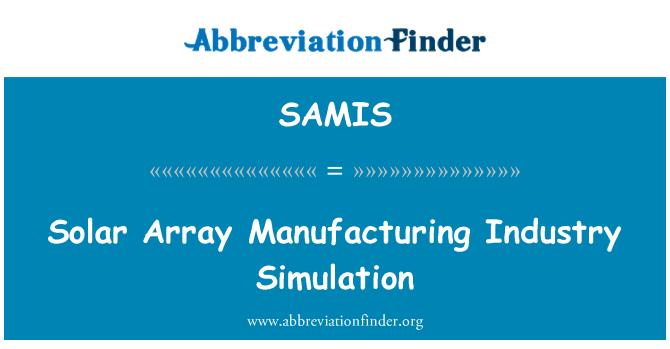 SAMIS: 太阳能电池阵列制造工业仿真