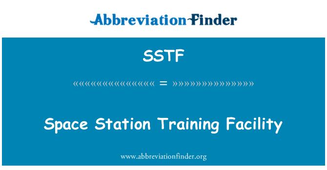 SSTF: 国际空间站训练设施