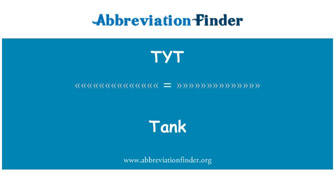 TYT: 坦克