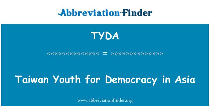 TYDA: 台湾青年在亚洲民主