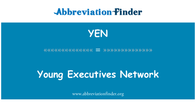 YEN: 年轻的高管网络